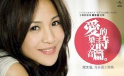 Wen Yin Liang - Di Yi Yan