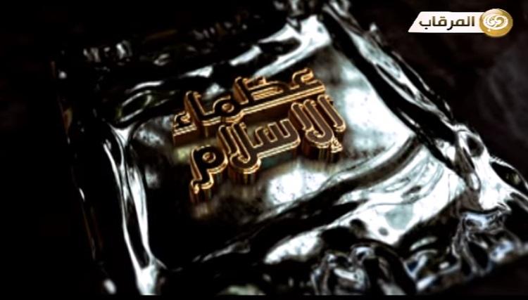 برنامج عظماء الاسلام الشيخ طاهر المجرشي - الحلقة 9