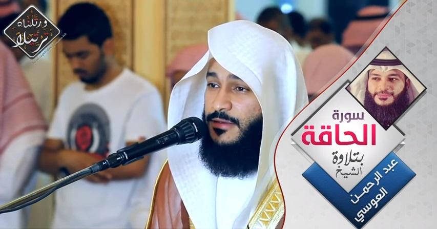 التلاوة التي أبكت الملايين | الشيخ عبد الرحمن العوسي | سورة الحاقة HD
